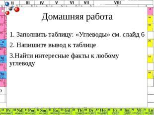 Домашняя работа 1. Заполнить таблицу: «Углеводы» см. слайд 6 2. Напишите выво