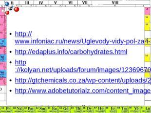 http://www.infoniac.ru/news/Uglevody-vidy-pol-za-i-soderzhanie-v-produktah-p