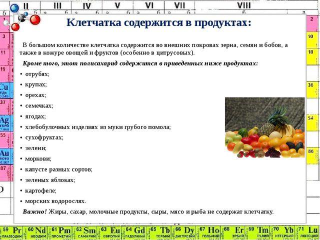 Клетчатка содержится в продуктах: В большом количестве клетчатка содержится в...