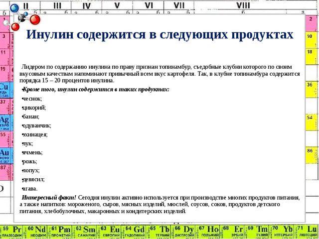 Инулин содержится в следующих продуктах Лидером по содержанию инулина по прав...