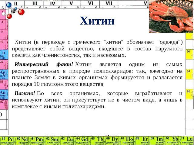 "Хитин Хитин (в переводе с греческого ""хитин"" обозначает ""одежда"") представляе..."