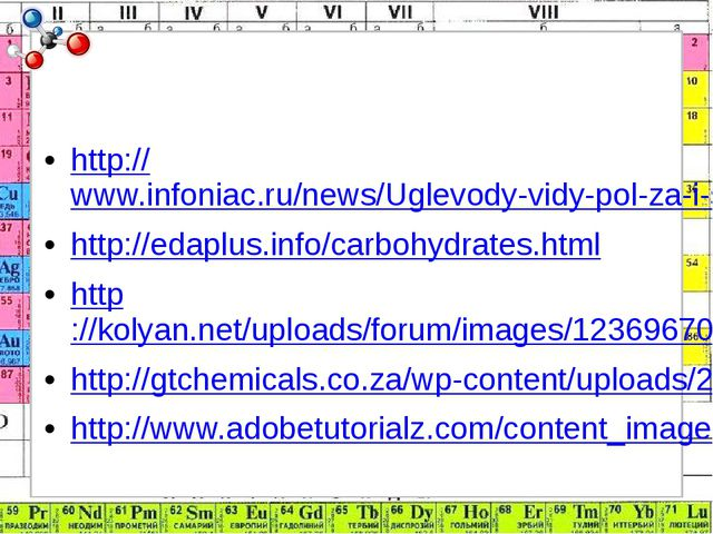 http://www.infoniac.ru/news/Uglevody-vidy-pol-za-i-soderzhanie-v-produktah-p...
