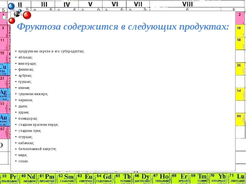 Фруктоза содержится в следующих продуктах: кукурузном сиропе и его субпродукт...