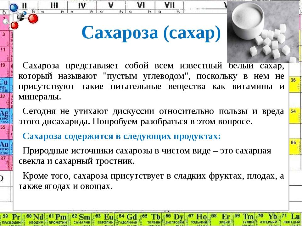 Сахароза (сахар) Сахароза представляет собой всем известный белый сахар, кото...