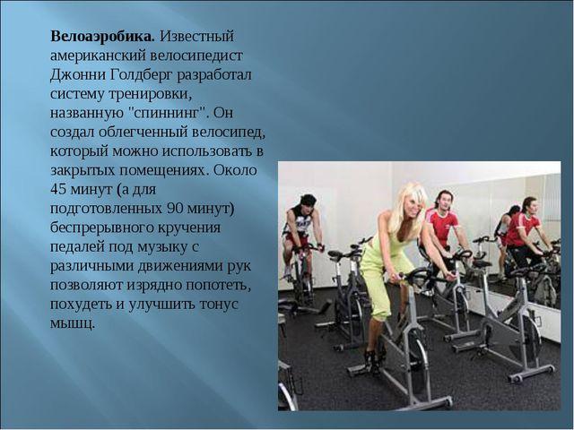 Велоаэробика. Известный американский велосипедист Джонни Голдберг разработал...