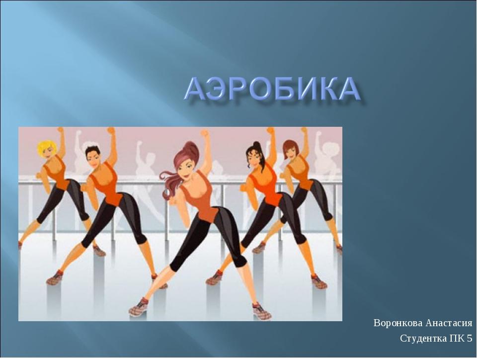 Воронкова Анастасия Студентка ПК 5