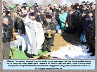 """Обычно """"источники водные"""" (пруды, реки, озера) освящаются в сам праздник Крещ"""