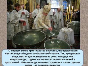 С первых веков христианства известно, что крещенская святая вода обладает ос