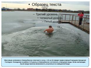 Массовым купанием в Новокубанске отмечают в ночь с 18 на 19 января православн