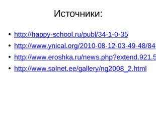Источники: http://happy-school.ru/publ/34-1-0-35 http://www.ynical.org/2010-0