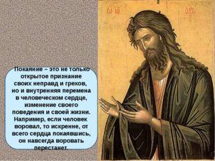 Покаяние – это не только открытое признание своих неправд и грехов, но и вну