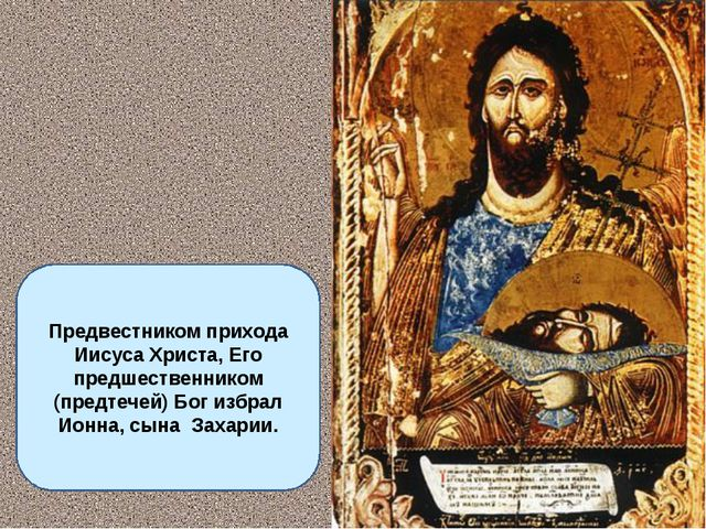 Предвестником прихода Иисуса Христа, Его предшественником (предтечей) Бог из...