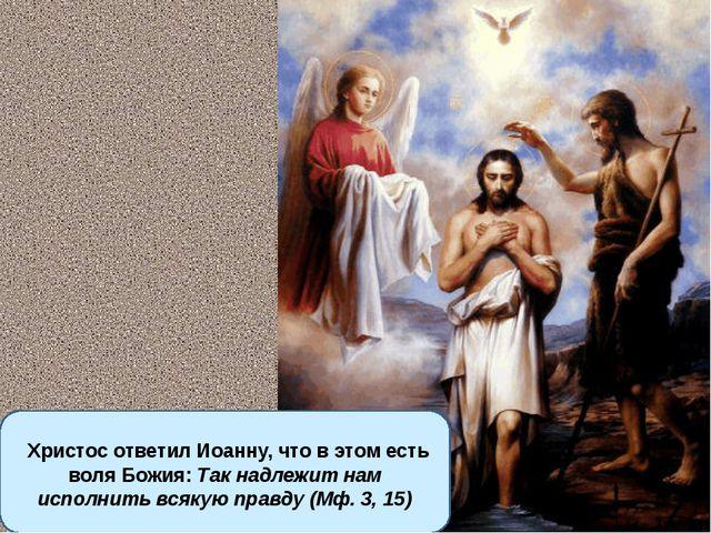 Христос ответил Иоанну, что в этом есть воля Божия: Так надлежит нам исполни...