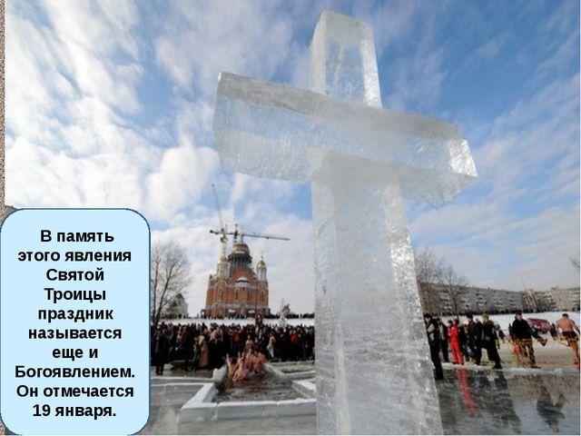 В память этого явления Святой Троицы праздник называется еще и Богоявлением....
