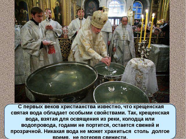 С первых веков христианства известно, что крещенская святая вода обладает ос...