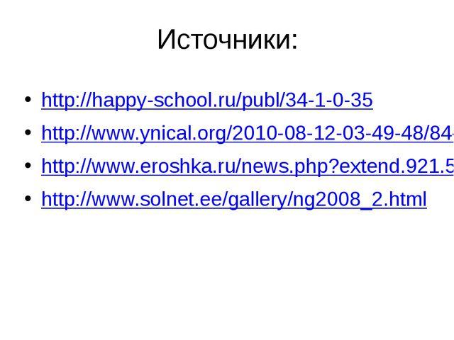 Источники: http://happy-school.ru/publ/34-1-0-35 http://www.ynical.org/2010-0...