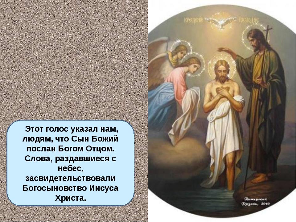 Этот голос указал нам, людям, что Сын Божий послан Богом Отцом. Слова, разда...