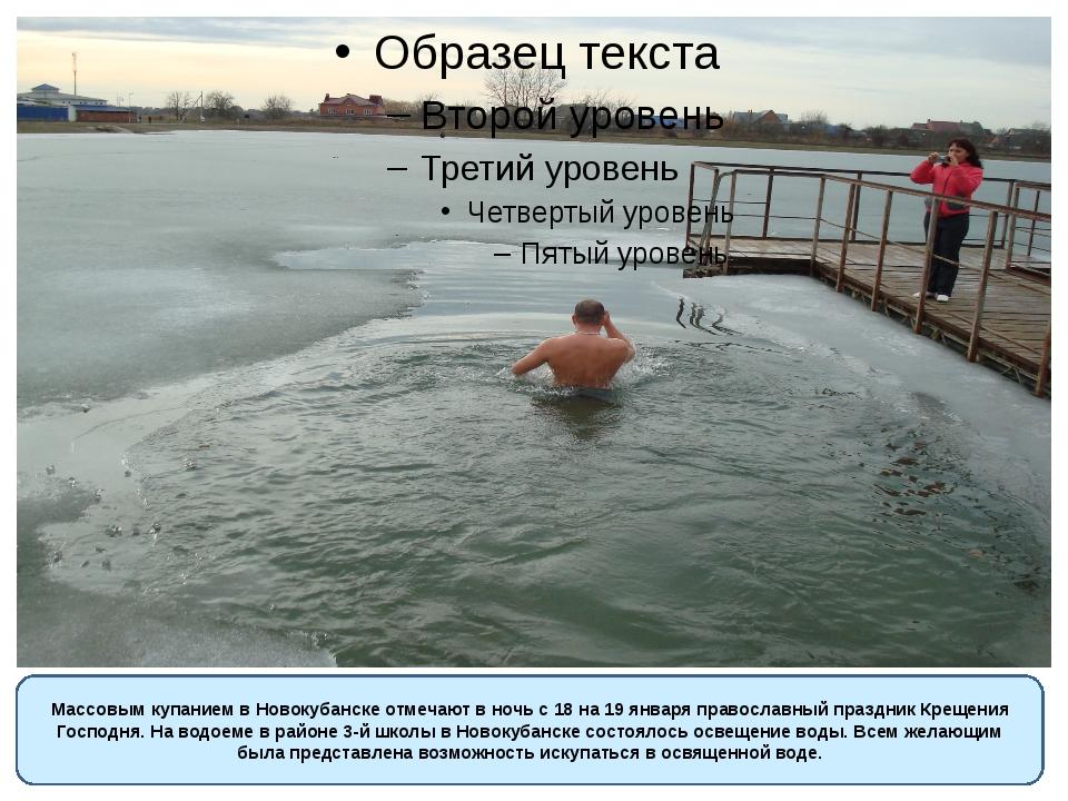 Массовым купанием в Новокубанске отмечают в ночь с 18 на 19 января православн...