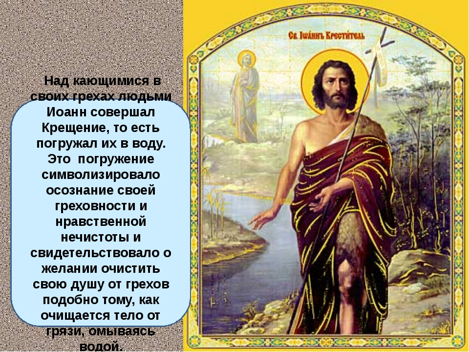 Над кающимися в своих грехах людьми Иоанн совершал Крещение, то есть погружа...