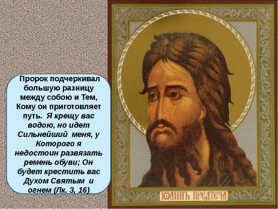 Пророк подчеркивал большую разницу между собою и Тем, Кому он приготовляет п...