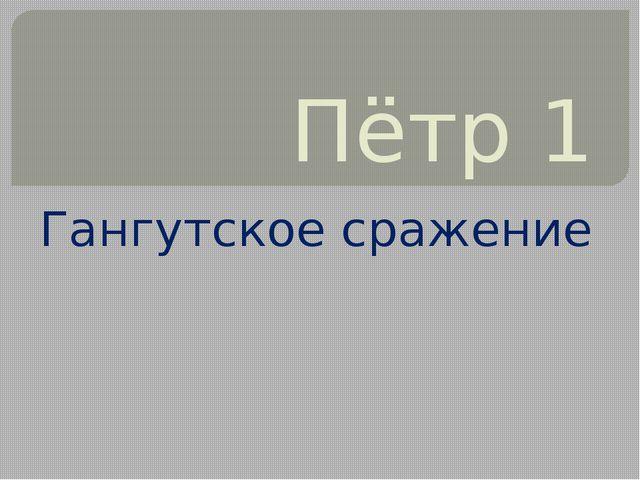 Пётр 1 Гангутское сражение