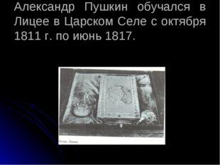Александр Пушкин обучался в Лицее в Царском Селе с октября 1811 г. по июнь 18