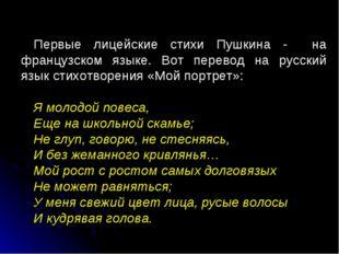 Первые лицейские стихи Пушкина - на французском языке. Вот перевод на русский