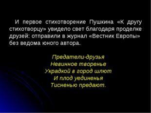 И первое стихотворение Пушкина «К другу стихотворцу» увидело свет благодаря п