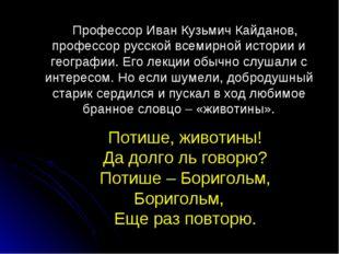 Профессор Иван Кузьмич Кайданов, профессор русской всемирной истории и геогра