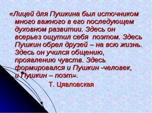 «Лицей для Пушкина был источником много важного в его последующем духовном ра