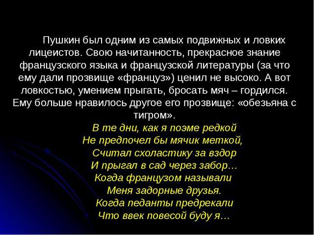 Пушкин был одним из самых подвижных и ловких лицеистов. Свою начитанность, пр...