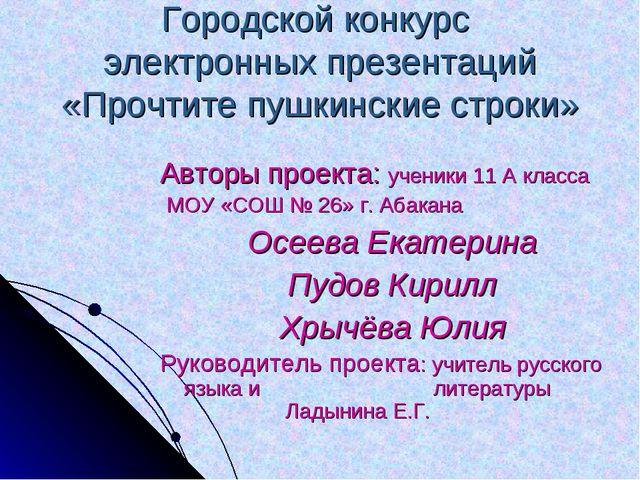 Городской конкурс электронных презентаций «Прочтите пушкинские строки» Авторы...