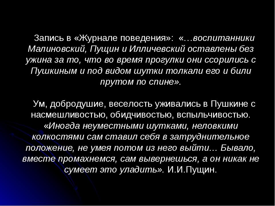 Запись в «Журнале поведения»: «…воспитанники Малиновский, Пущин и Илличевский...