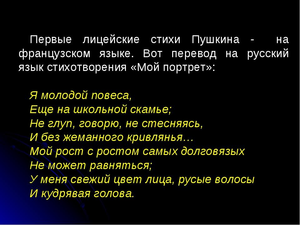 Первые лицейские стихи Пушкина - на французском языке. Вот перевод на русский...