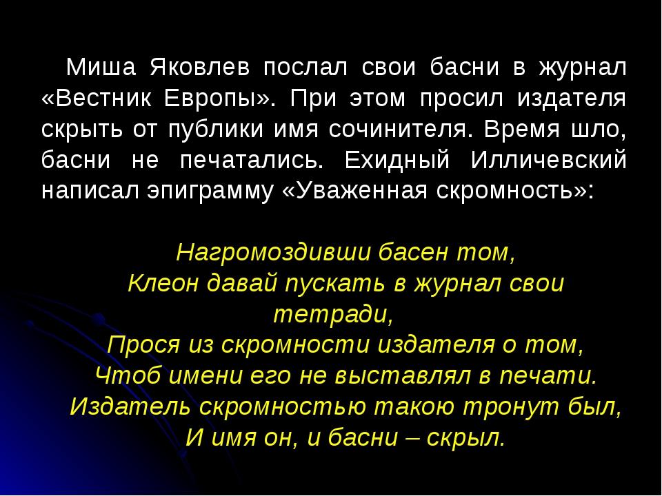 Миша Яковлев послал свои басни в журнал «Вестник Европы». При этом просил изд...
