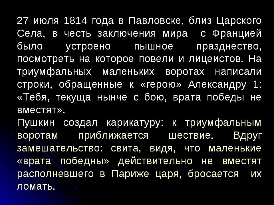 27 июля 1814 года в Павловске, близ Царского Села, в честь заключения мира с...
