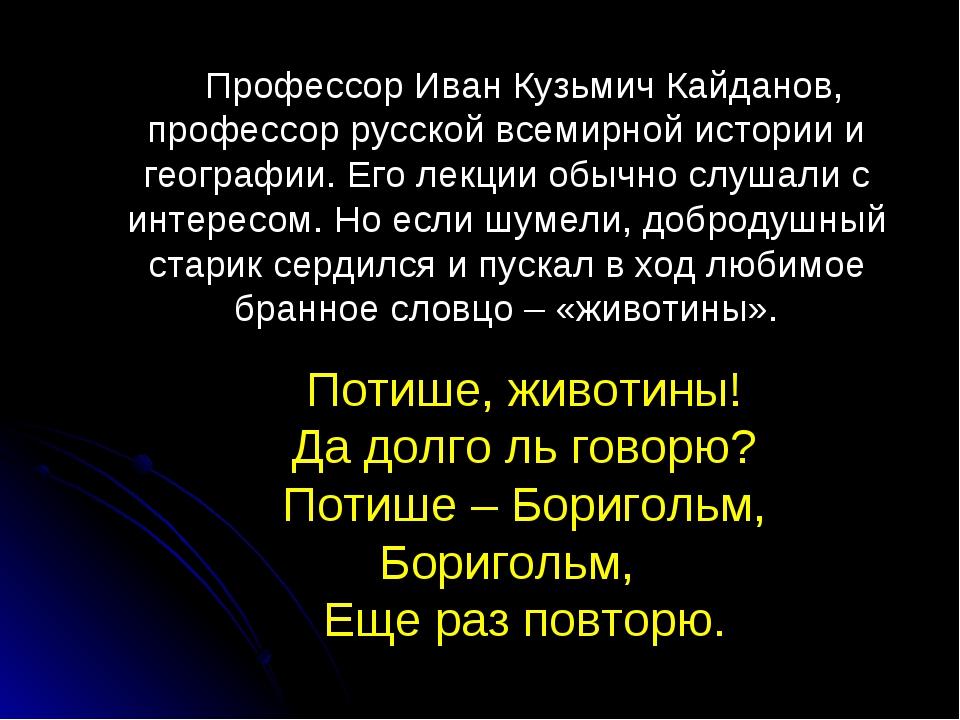 Профессор Иван Кузьмич Кайданов, профессор русской всемирной истории и геогра...