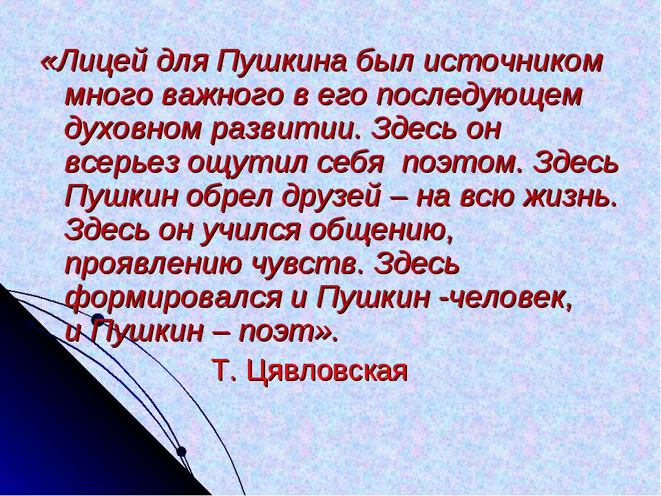 «Лицей для Пушкина был источником много важного в его последующем духовном ра...