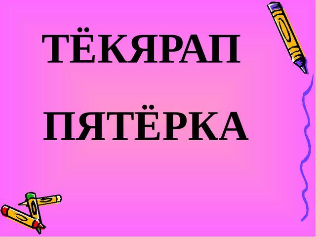 ТЁКЯРАП ПЯТЁРКА