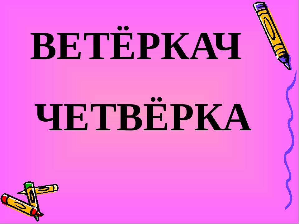 ВЕТЁРКАЧ ЧЕТВЁРКА