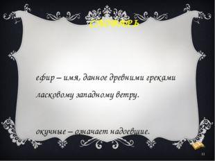 СЛОВАРЬ Зефир – имя, данное древними греками ласковому западному ветру. Докуч