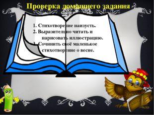 Проверка домашнего задания 1. Стихотворение наизусть. 2. Выразительно читать