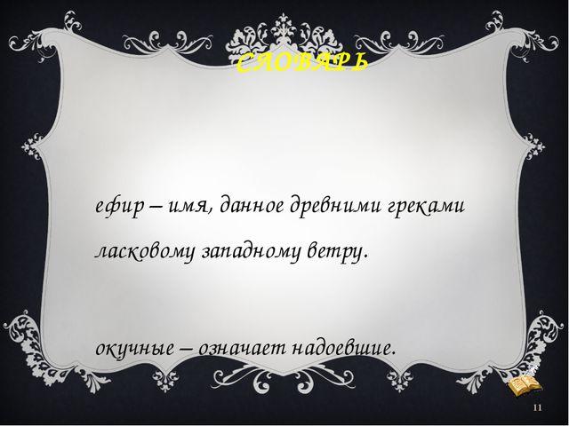 СЛОВАРЬ Зефир – имя, данное древними греками ласковому западному ветру. Докуч...