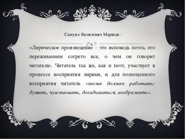 «Лирическое произведение – это исповедь поэта, его переживанием согрето все,...