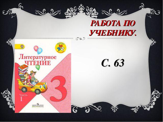 РАБОТА ПО УЧЕБНИКУ. С. 63