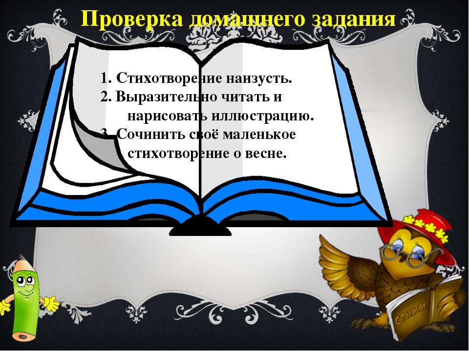 Проверка домашнего задания 1. Стихотворение наизусть. 2. Выразительно читать...