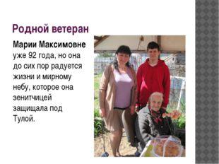 Родной ветеран Марии Максимовне уже 92 года, но она до сих пор радуется жизни