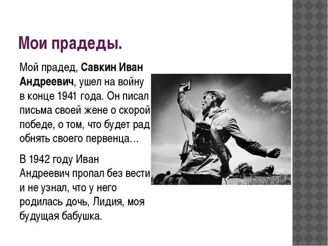 Мои прадеды. Мой прадед, Савкин Иван Андреевич, ушел на войну в конце 1941 го...