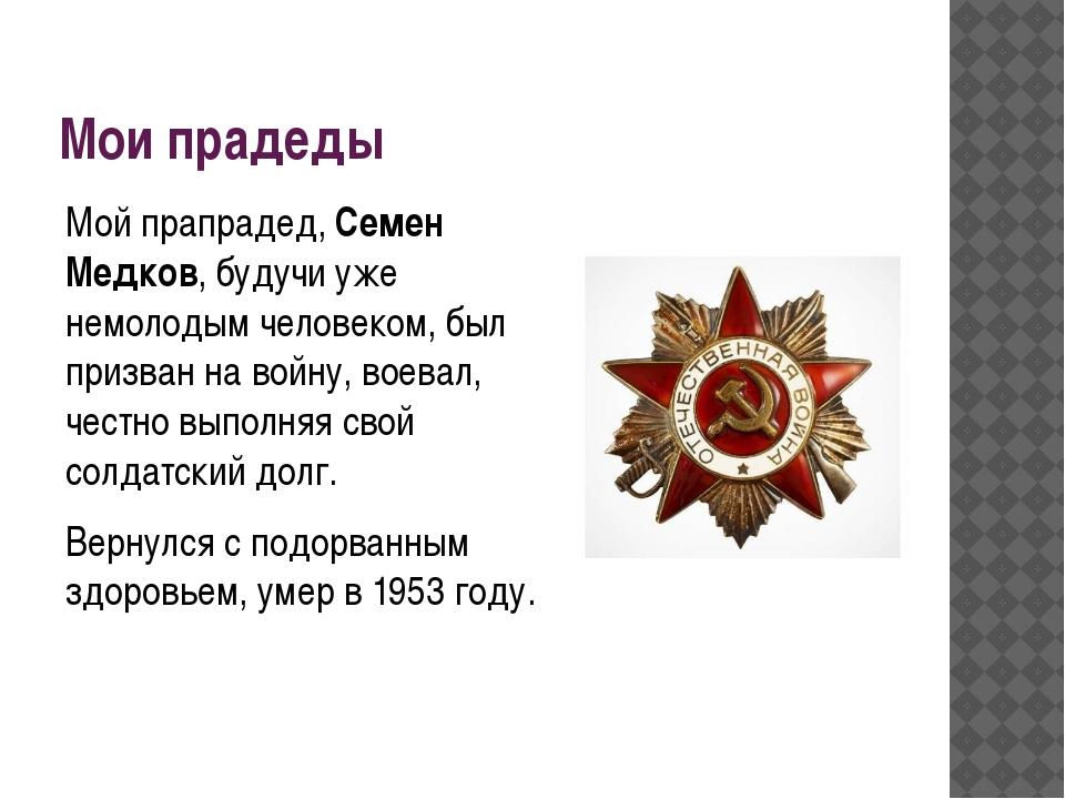 Мои прадеды Мой прапрадед, Семен Медков, будучи уже немолодым человеком, был...