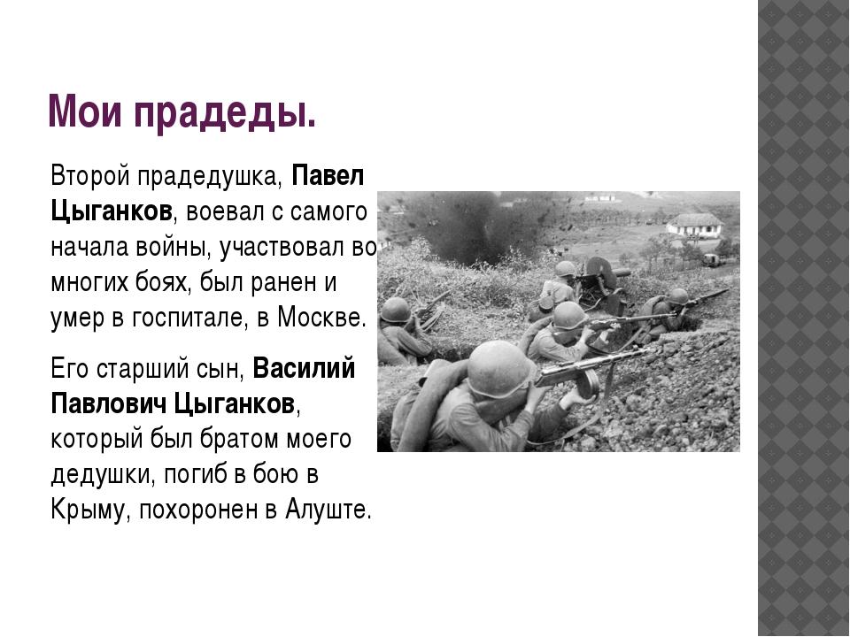 Мои прадеды. Второй прадедушка, Павел Цыганков, воевал с самого начала войны,...